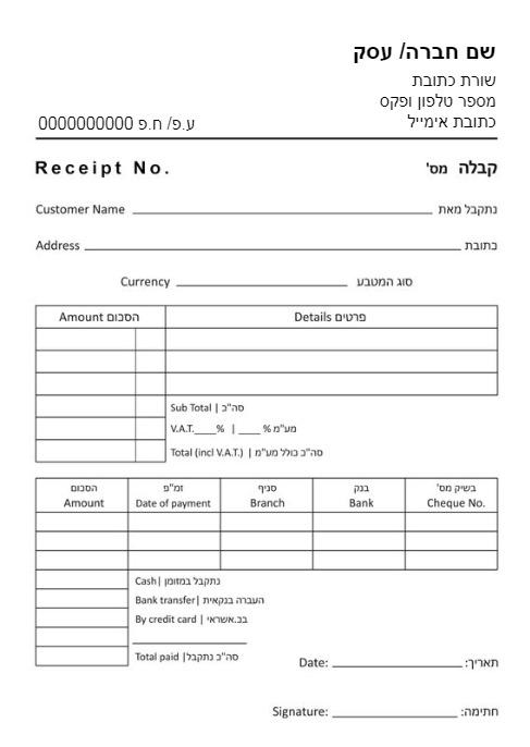 קבלות עוסק פטור 4 בדף-0013