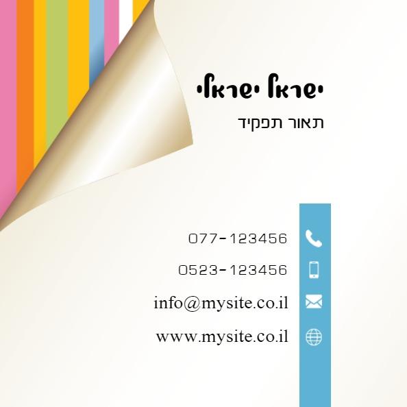 כרטיסי ביקור לכה סלקטיבית 5.5X5.5-0018
