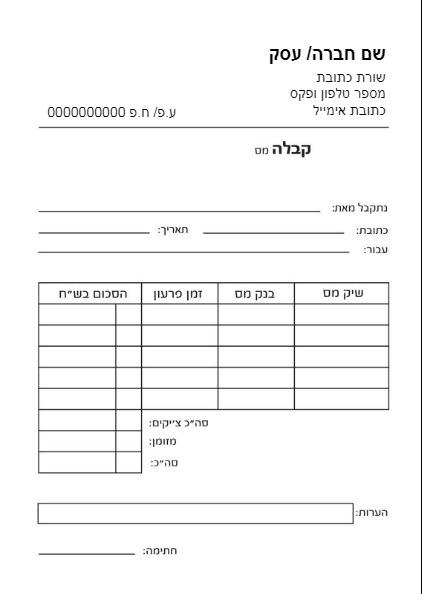 קבלות עוסק פטור 4 בדף-0006