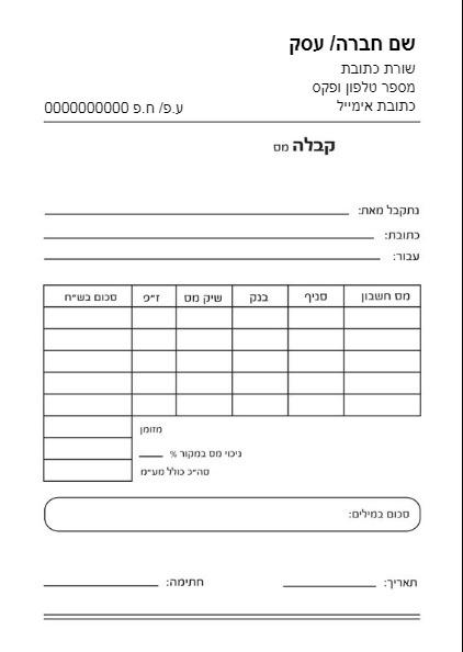 קבלות עוסק פטור 4 בדף-0008