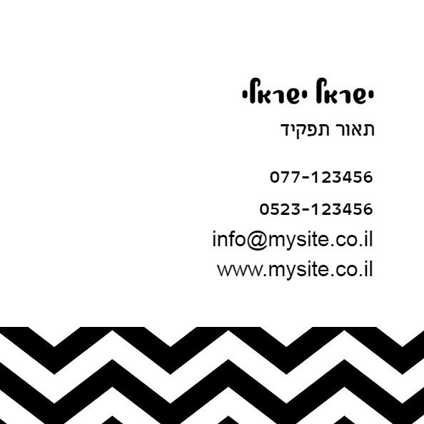 כרטיסי ביקור לכה סלקטיבית 5.5X5.5-0013
