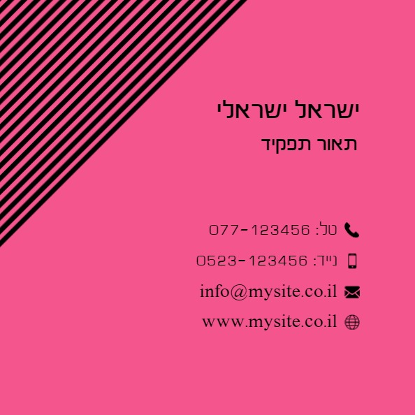 כרטיסי ביקור לכה סלקטיבית 5.5X5.5-0014
