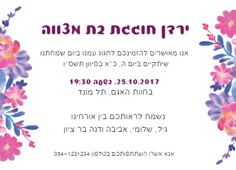 הזמנות לבר מצווה 10X15-פרחי אביב