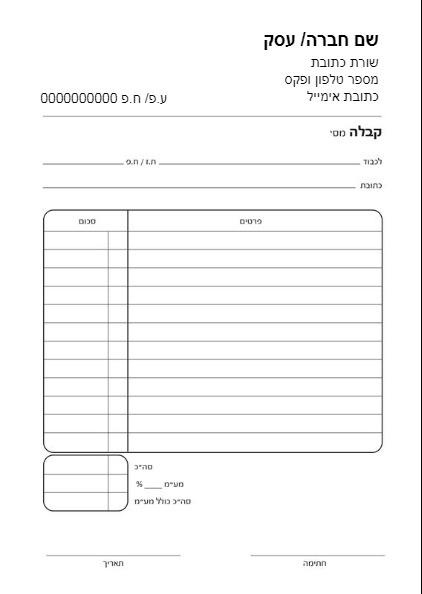 קבלות עוסק פטור 4 בדף-0009