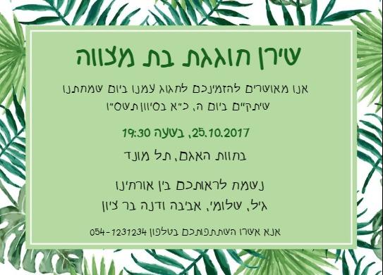 הזמנות לבר מצווה 10X15-ירוקים