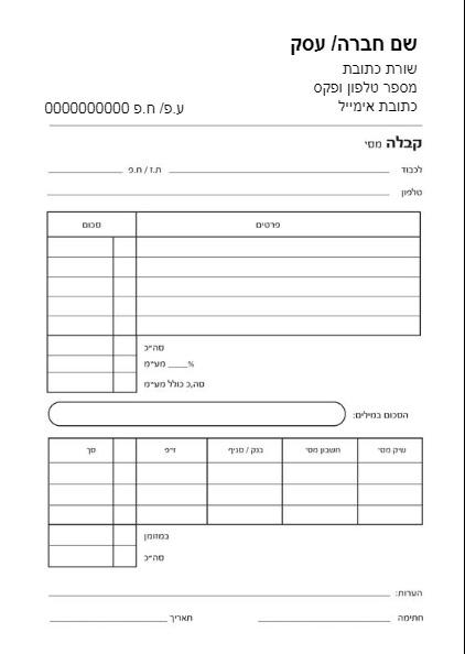 קבלות עוסק פטור 4 בדף-0011