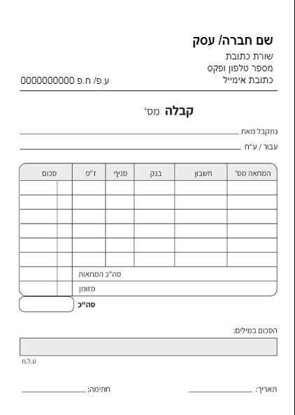 קבלות עוסק פטור 4 בדף-0017
