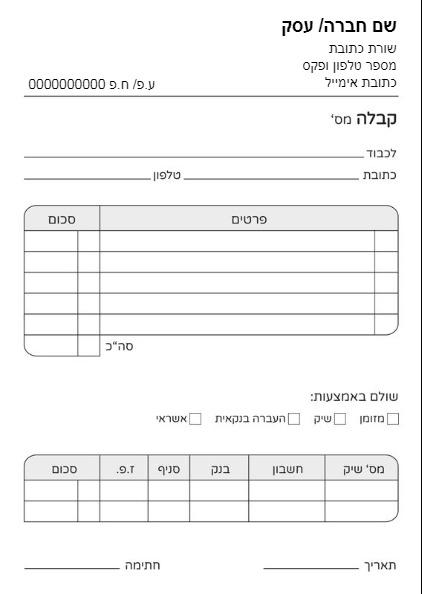 קבלות עוסק פטור 4 בדף-0015