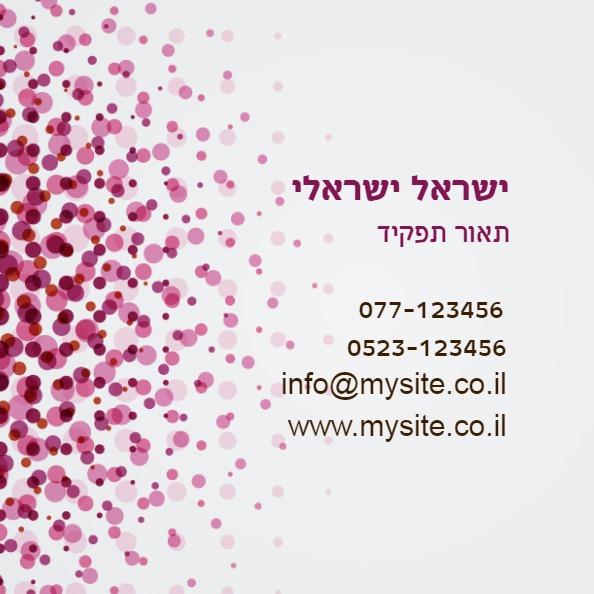 כרטיסי ביקור לכה סלקטיבית 5.5X5.5-0011