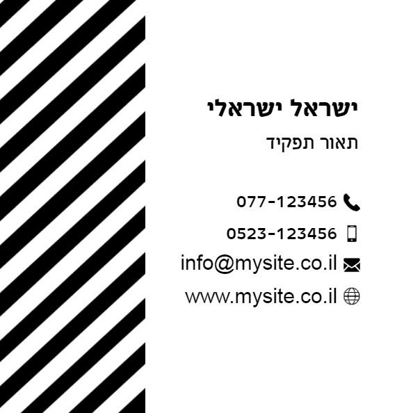 כרטיסי ביקור לכה סלקטיבית 5.5X5.5-0004