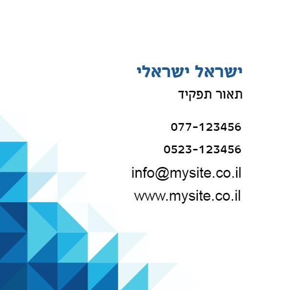 כרטיסי ביקור לכה סלקטיבית 5.5X5.5-0009