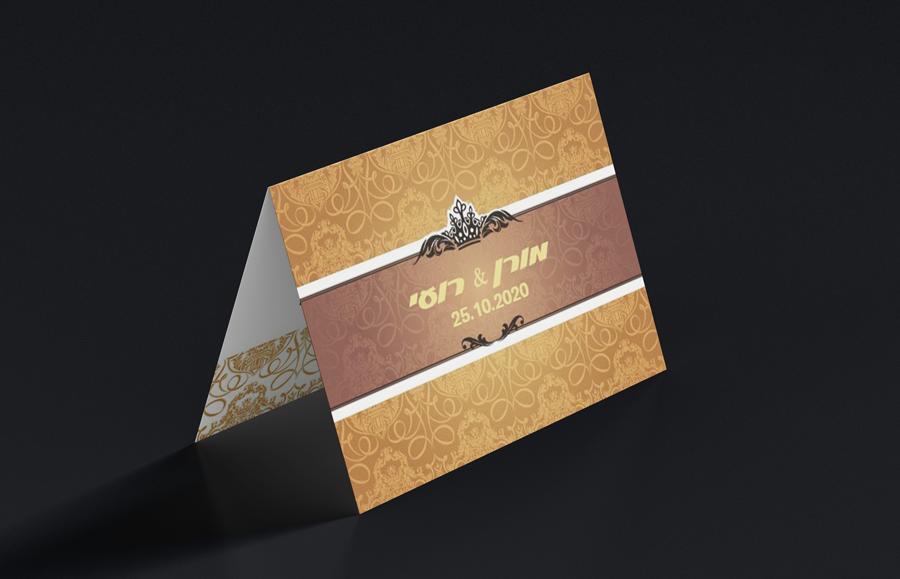הזמנות לחתונה 10X20 מתקפלות-0007