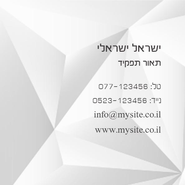 כרטיסי ביקור לכה סלקטיבית 5.5X5.5-0025