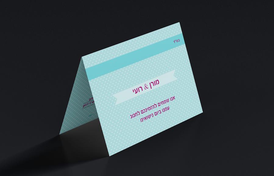 הזמנות לחתונה 10X20 מתקפלות-0001