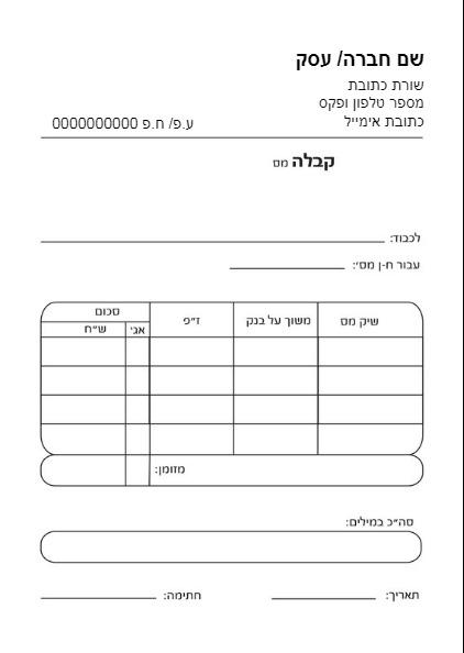 קבלות עוסק פטור 4 בדף-0005
