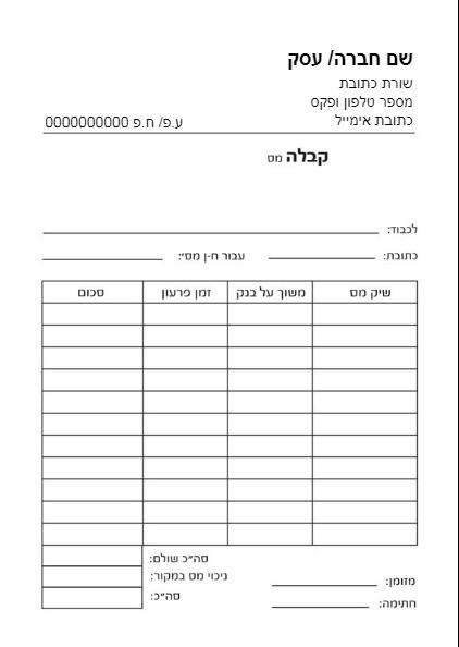 קבלות עוסק פטור 4 בדף-0007