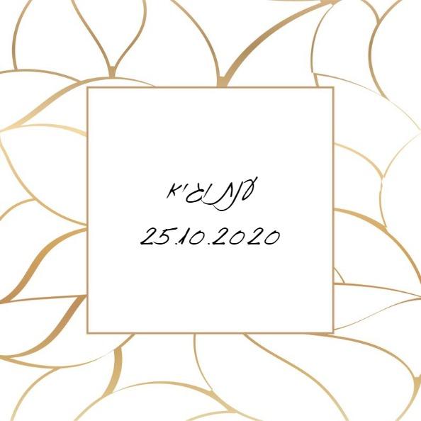 הזמנות יוקרתיות 15X15-0007