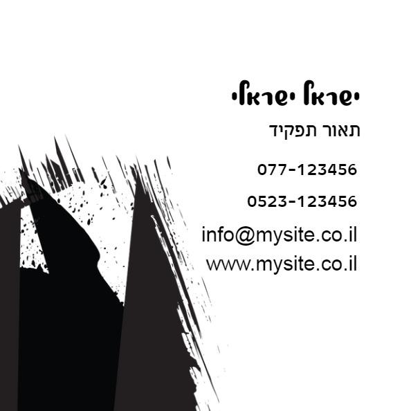 כרטיסי ביקור לכה סלקטיבית 5.5X5.5-0012
