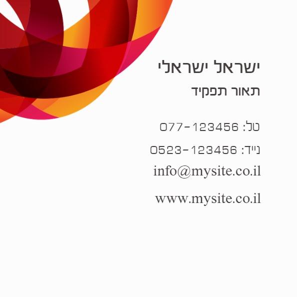 כרטיסי ביקור לכה סלקטיבית 5.5X5.5-0022
