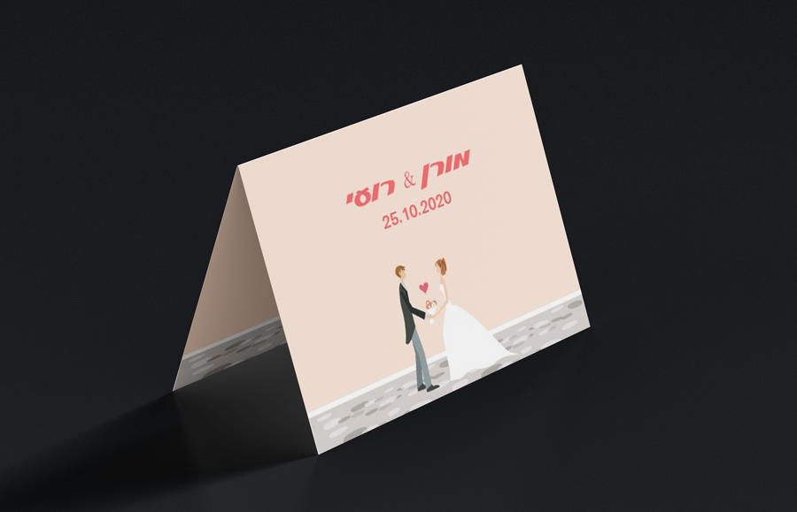 הזמנות לחתונה 10X20 מתקפלות-0003