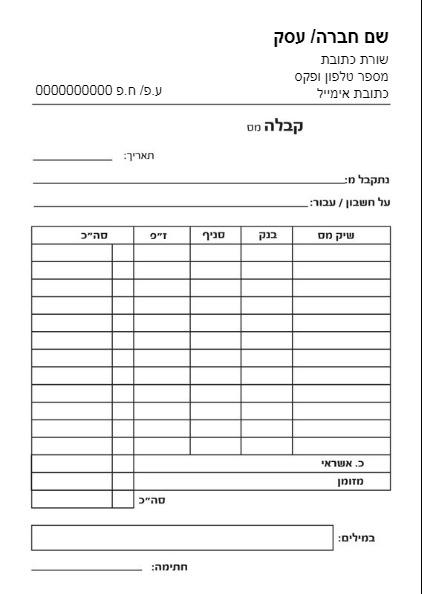 קבלות עוסק פטור 4 בדף-0016
